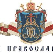 У четвер, 18 травня біля Верховної Ради України відбудеться молитовне стояння віруючих УПЦ